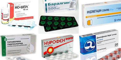 Индометацин, Диклофенак, Нурофен, Баралгин