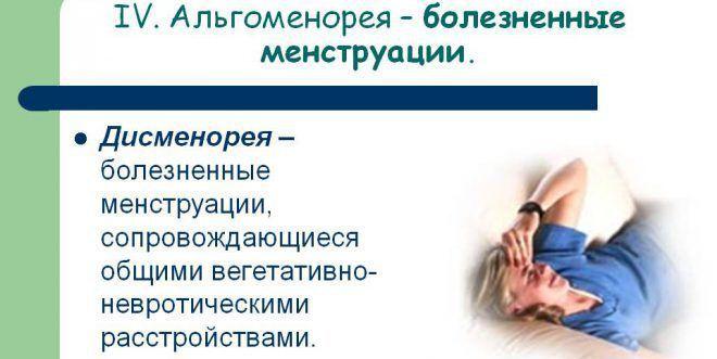 Альгоменорея