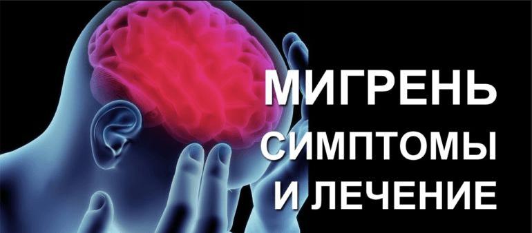 Симптомы мигрени у женщин