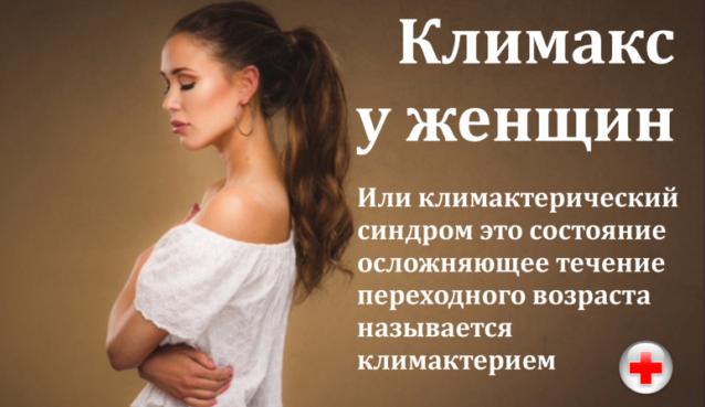 Наступление климакса у женщин