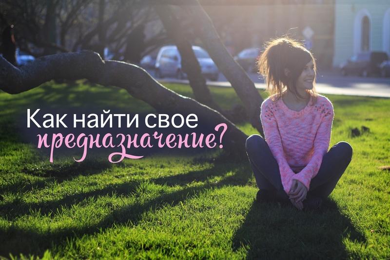 Сайт о красоте и здоровье!,Каким образом можно найти свое призвание в жизни?