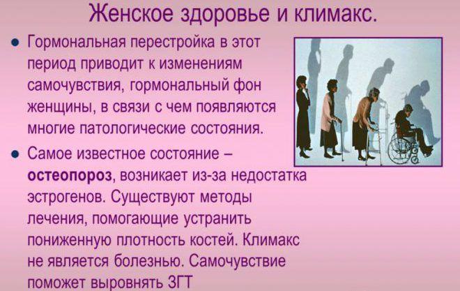 Климакс для женщины