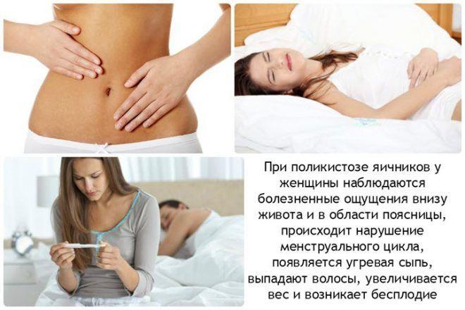 Заболевания яичников у подростков