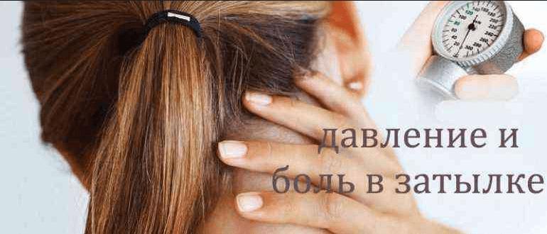 Болит голова и давление