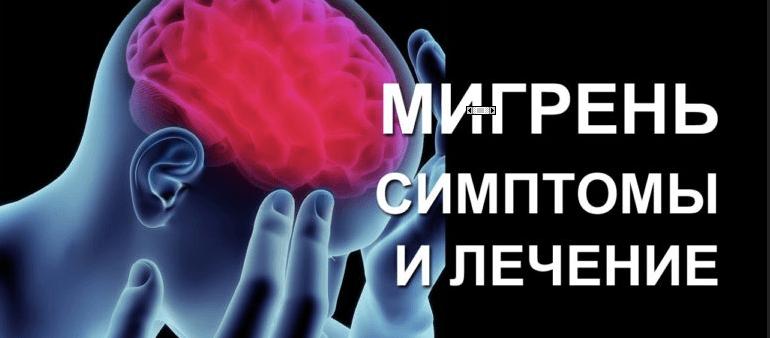 Мигрень базилярная и его симптомы