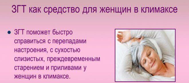 ЗГТ как средство для женщин в климаксе