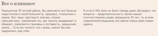 Особенности климакса