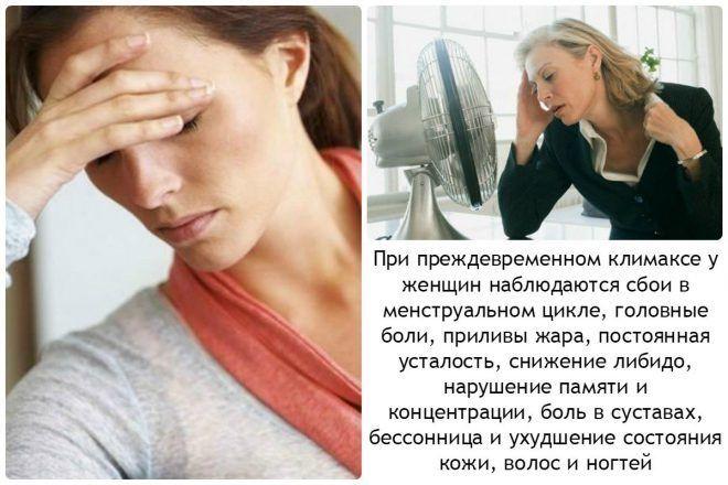 При преждевременном климаксе у женщин