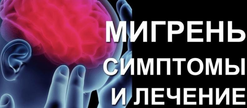 Мигрень симптомы и лечение в домашних условиях