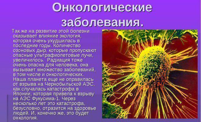 Онкологическое заболевание