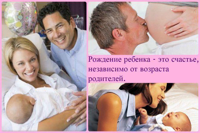 Позитивные стороны поздних родов