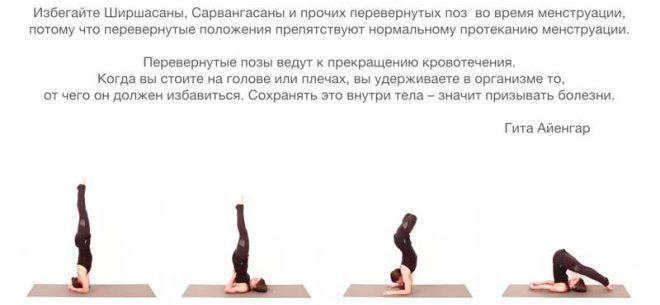 Гимнастика во время месячных